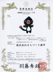 tourokushouhyou.jpg